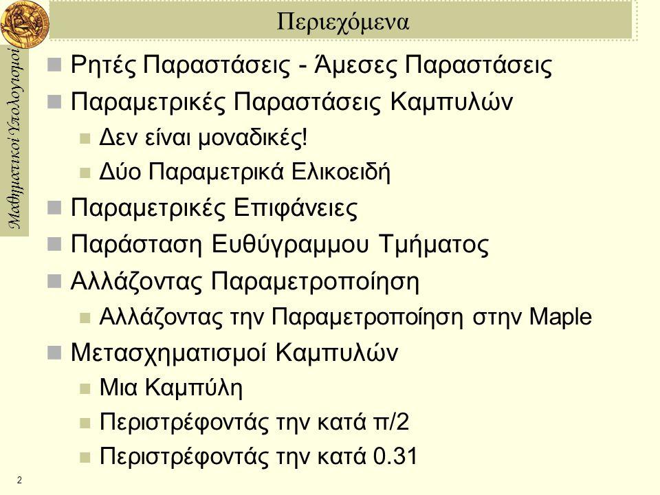 Μαθηματικοί Υπολογισμοί 2 Περιεχόμενα  Ρητές Παραστάσεις - Άμεσες Παραστάσεις  Παραμετρικές Παραστάσεις Καμπυλών  Δεν είναι μοναδικές!  Δύο Παραμε