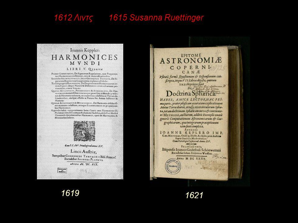 1612 Λιντς 1615 Susanna Ruettinger 1619 1621