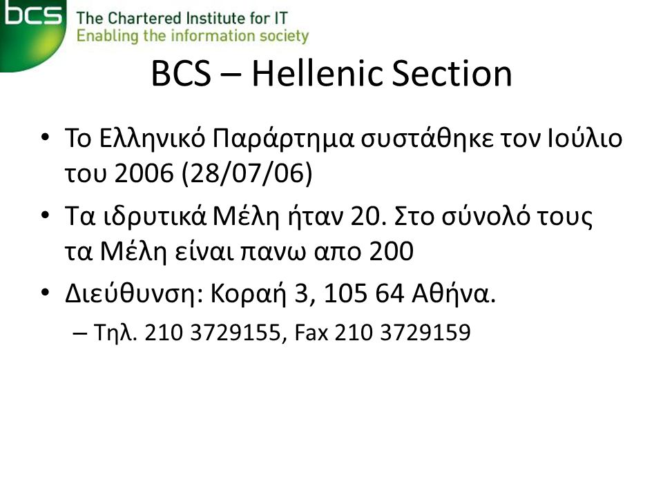 BCS – Hellenic Section • To Ελληνικό Παράρτημα συστάθηκε τον Ιούλιο του 2006 (28/07/06) • Τα ιδρυτικά Μέλη ήταν 20. Στο σύνολό τους τα Μέλη είναι πανω