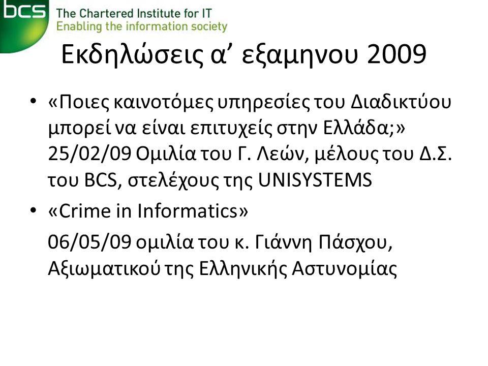 Εκδηλώσεις α' εξαμηνου 2009 • «Ποιες καινοτόμες υπηρεσίες του Διαδικτύου μπορεί να είναι επιτυχείς στην Ελλάδα;» 25/02/09 Ομιλία του Γ. Λεών, μέλους τ