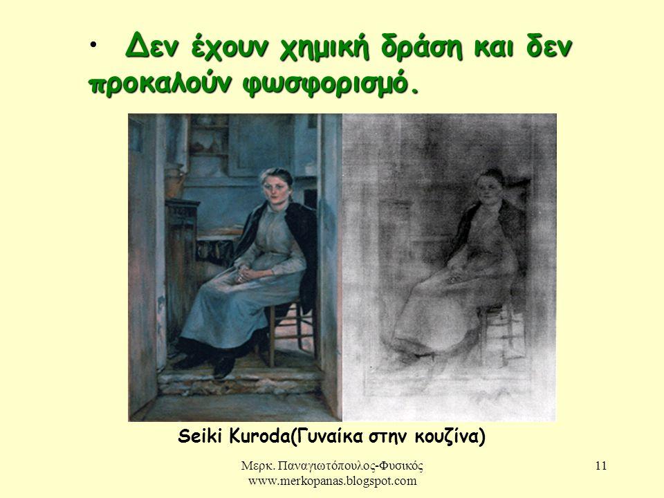 Μερκ. Παναγιωτόπουλος-Φυσικός www.merkopanas.blogspot.com 11 Δεν έχουν χημική δράση και δεν προκαλούν φωσφορισμό. • Δεν έχουν χημική δράση και δεν προ