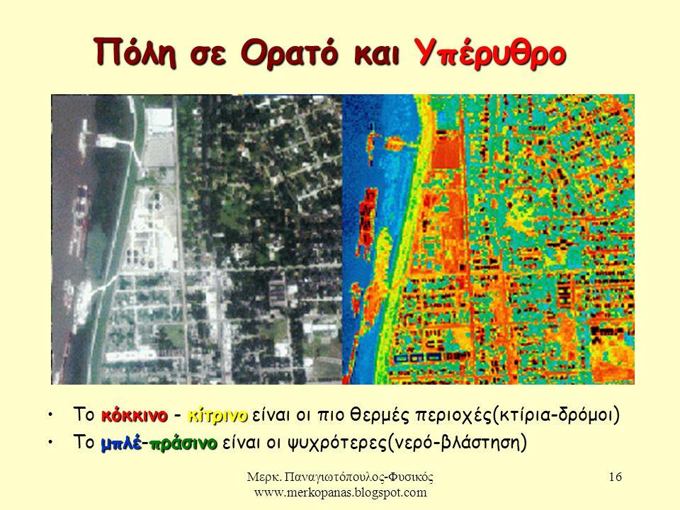 Μερκ. Παναγιωτόπουλος-Φυσικός www.merkopanas.blogspot.com 16 Πόλη σε Ορατό και Υπέρυθρο κόκκινο κίτρινο •Το κόκκινο - κίτρινο είναι οι πιο θερμές περι