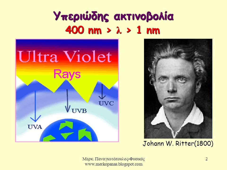 Μερκ. Παναγιωτόπουλος-Φυσικός www.merkopanas.blogspot.com 2 Υπεριώδης ακτινοβολία 400 nm > λ > 1 nm Johann W. Ritter(1800)
