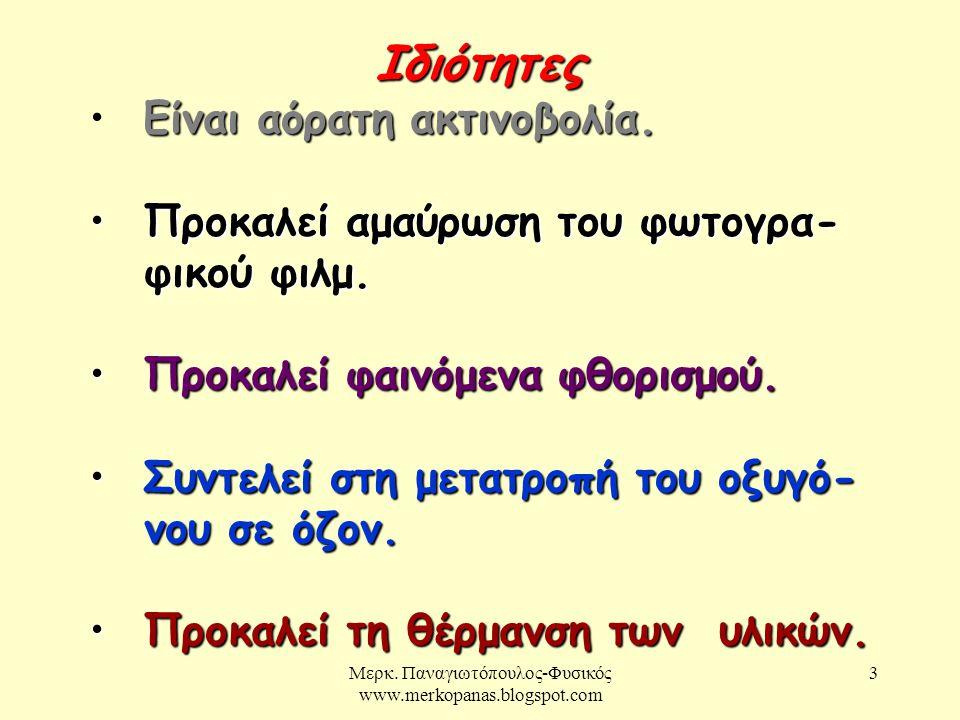Μερκ. Παναγιωτόπουλος-Φυσικός www.merkopanas.blogspot.com 14 Πύθωνας στο υπέρυθρο