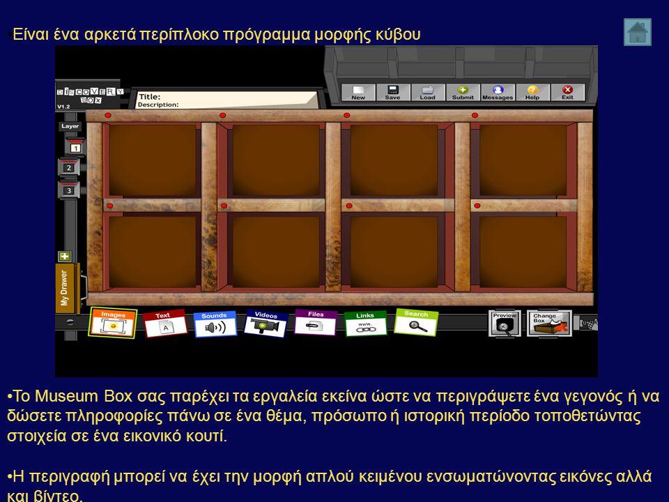 •Είναι ένα αρκετά περίπλοκο πρόγραμμα μορφής κύβου •Το Museum Box σας παρέχει τα εργαλεία εκείνα ώστε να περιγράψετε ένα γεγονός ή να δώσετε πληροφορί