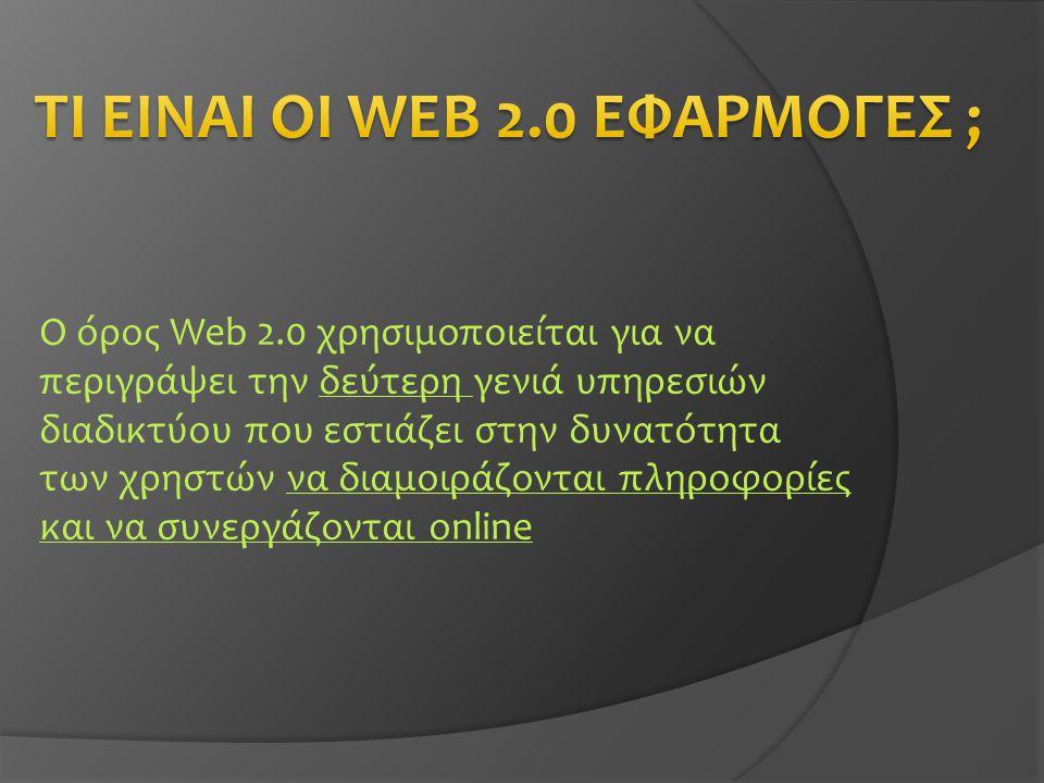 Ο όρος Web 2.0 χρησιμοποιείται για να περιγράψει την δεύτερη γενιά υπηρεσιών διαδικτύου που εστιάζει στην δυνατότητα των χρηστών να διαμοιράζονται πλη