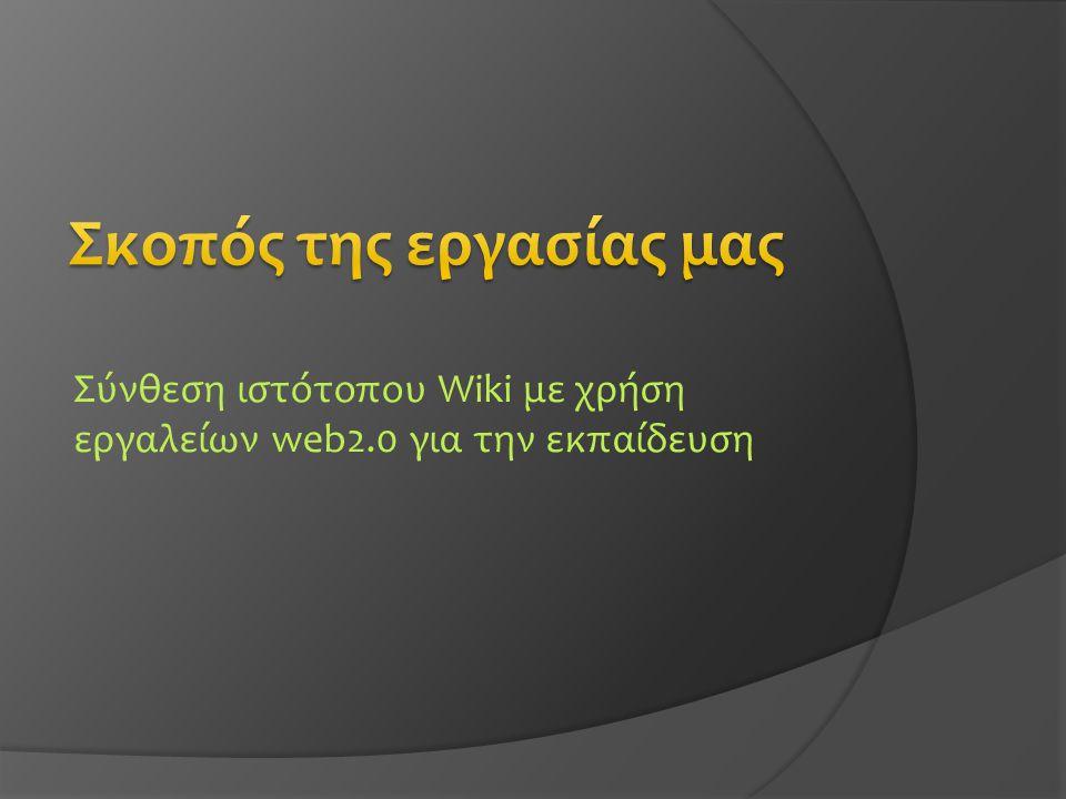Σύνθεση ιστότοπου Wiki με χρήση εργαλείων web2.0 για την εκπαίδευση