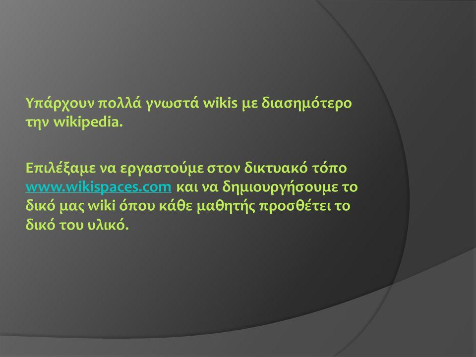 Υπάρχουν πολλά γνωστά wikis με διασημότερο την wikipedia. Επιλέξαμε να εργαστούμε στον δικτυακό τόπο www.wikispaces.com και να δημιουργήσουμε το δικό