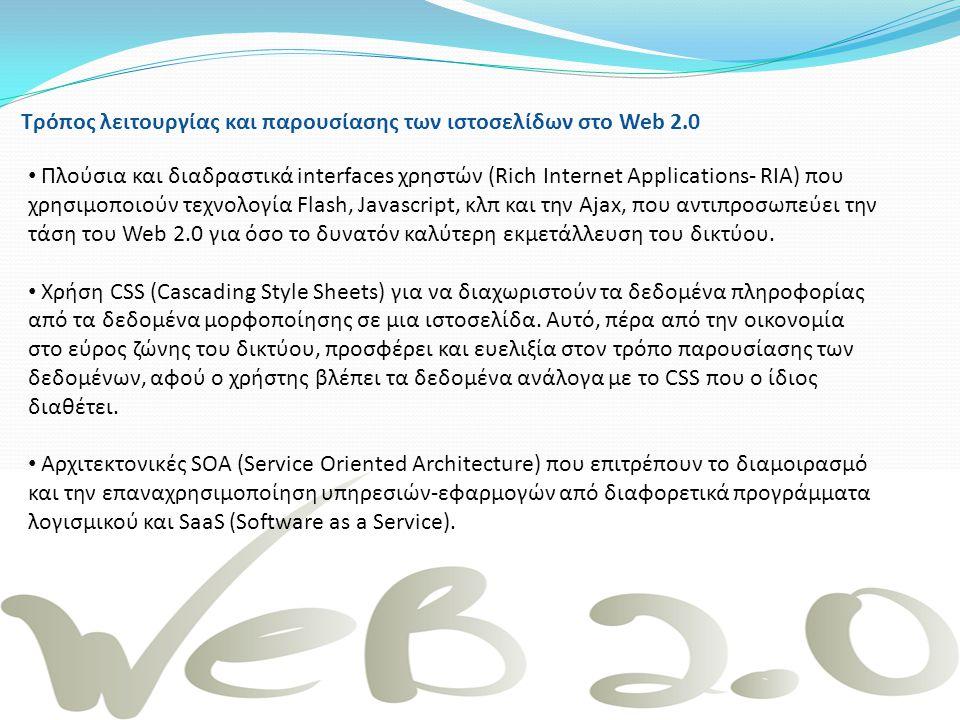 Tρόπος λειτουργίας και παρουσίασης των ιστοσελίδων στο Web 2.0 • Πλούσια και διαδραστικά interfaces χρηστών (Rich Internet Applications- RIA) που χρησ