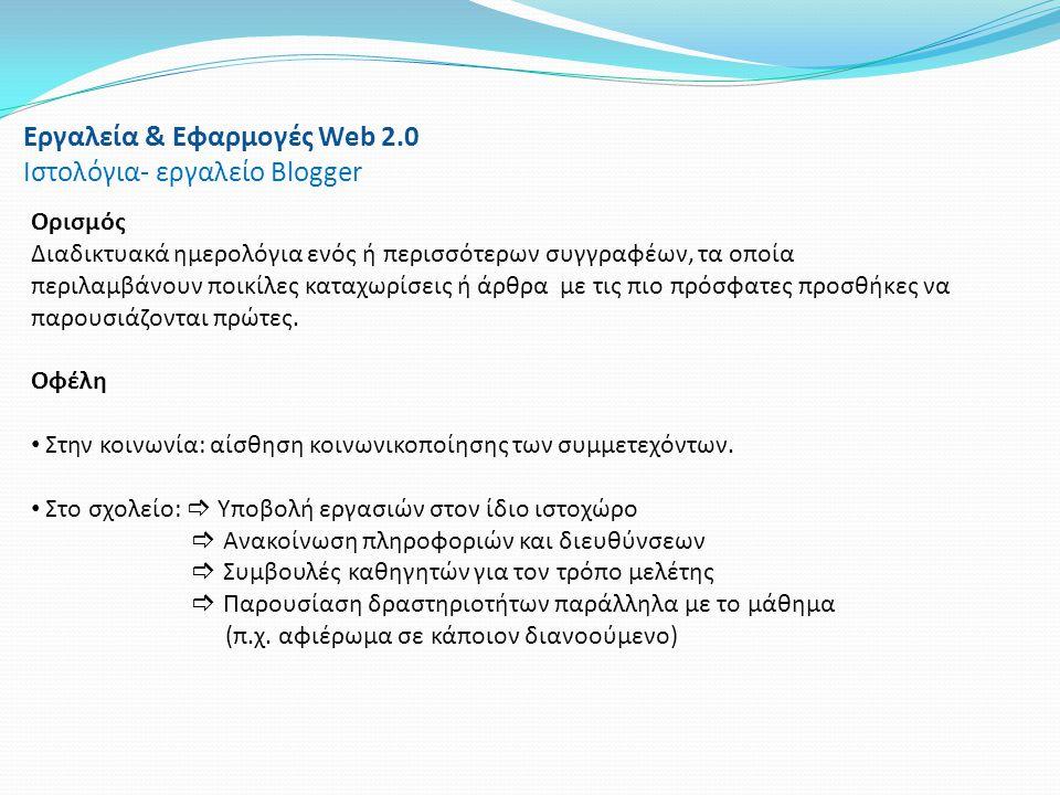 Εργαλεία & Εφαρμογές Web 2.0 Ιστολόγια- εργαλείο Blogger Ορισμός Διαδικτυακά ημερολόγια ενός ή περισσότερων συγγραφέων, τα οποία περιλαμβάνουν ποικίλε