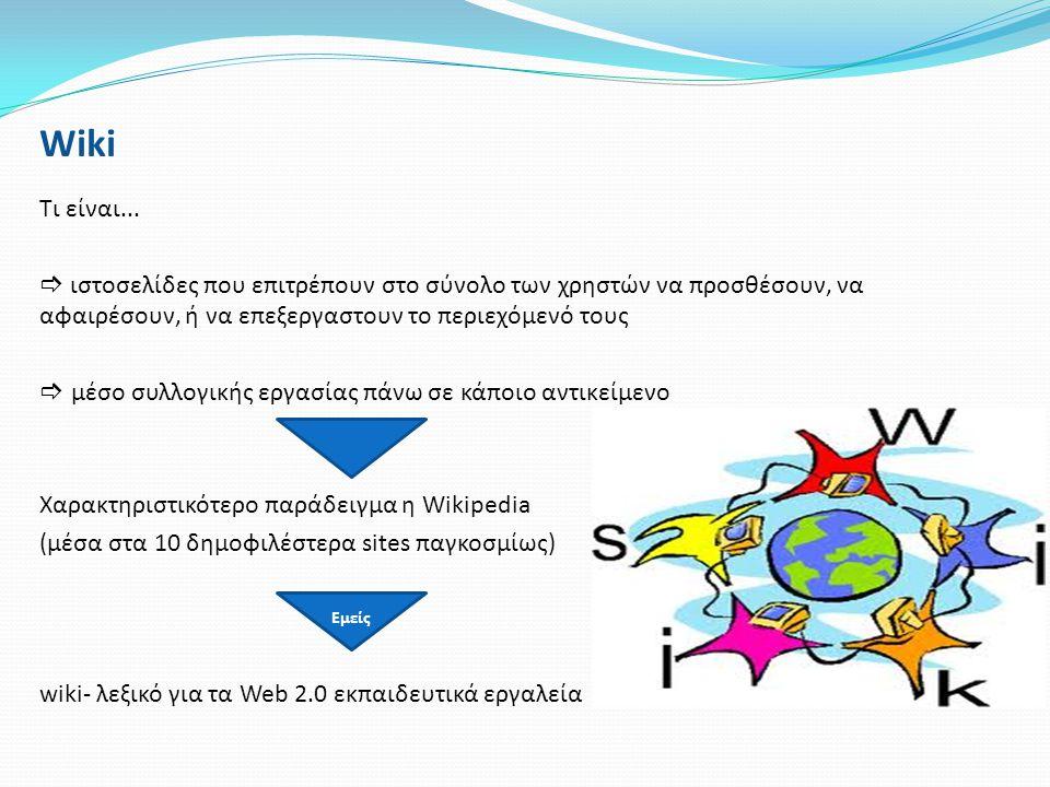 Wiki Τι είναι...  ιστοσελίδες που επιτρέπουν στο σύνολο των χρηστών να προσθέσουν, να αφαιρέσουν, ή να επεξεργαστουν το περιεχόμενό τους  μέσο συλλο