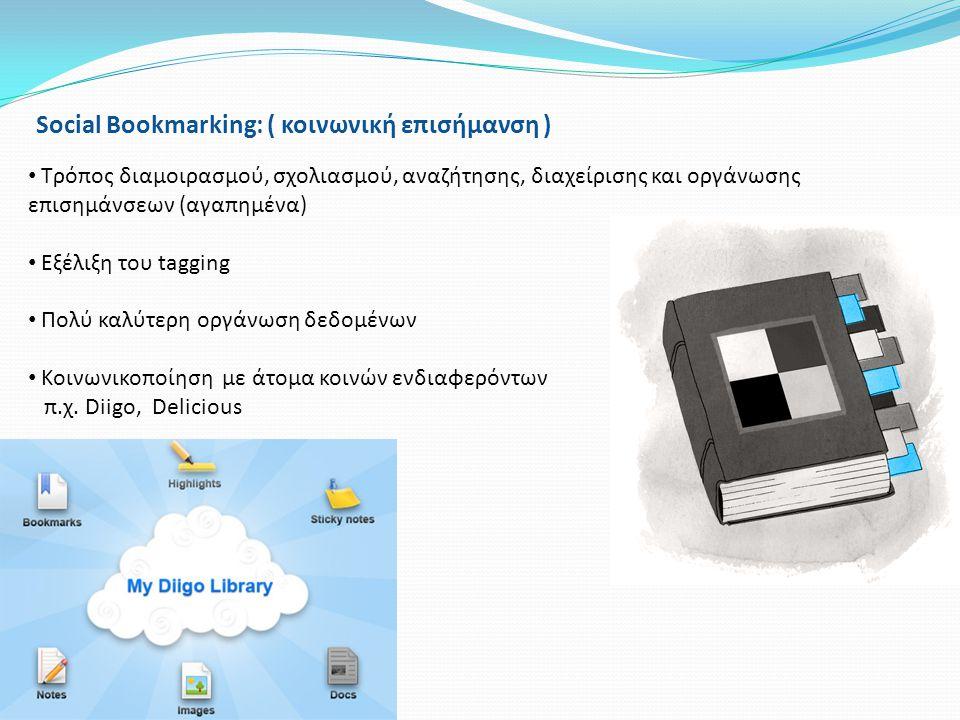 Social Bookmarking: ( κοινωνική επισήμανση ) • Τρόπος διαμοιρασμού, σχολιασμού, αναζήτησης, διαχείρισης και οργάνωσης επισημάνσεων (αγαπημένα) • Εξέλι