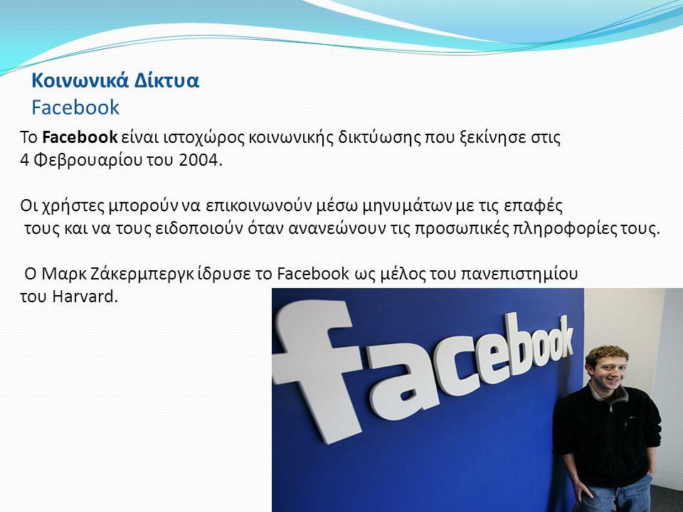 Κοινωνικά Δίκτυα Facebook To Facebook είναι ιστοχώρος κοινωνικής δικτύωσης που ξεκίνησε στις 4 Φεβρουαρίου του 2004. Οι χρήστες μπορούν να επικοινωνού