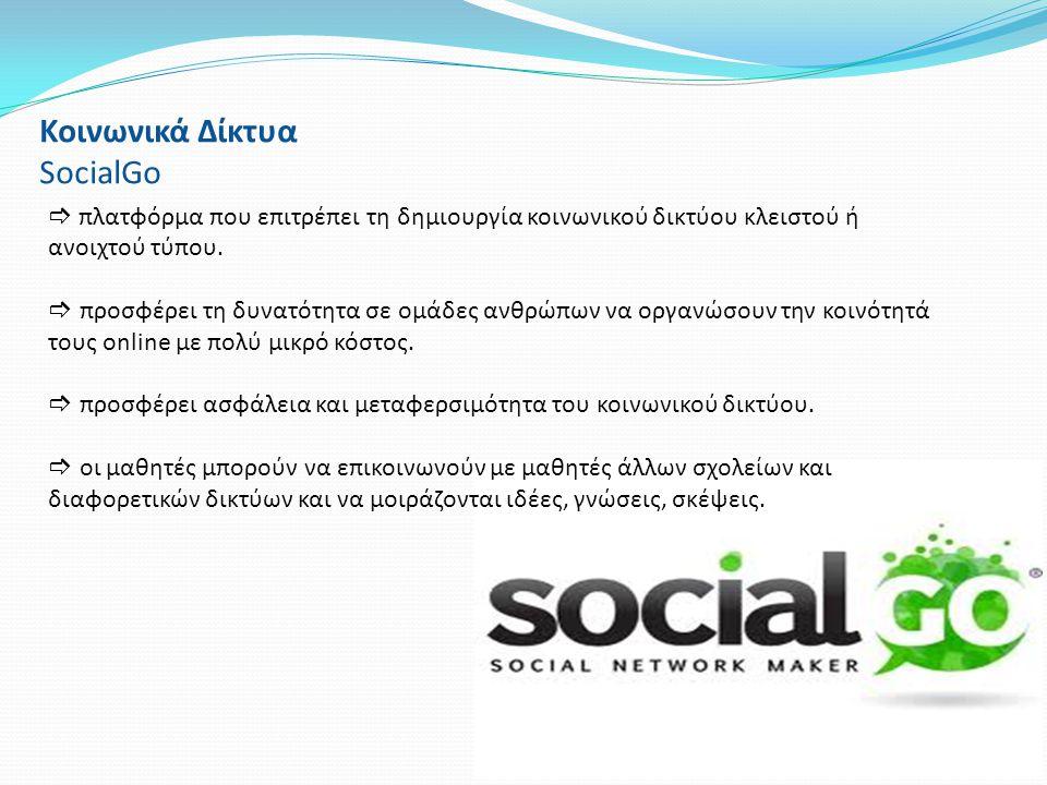 Κοινωνικά Δίκτυα SocialGo  πλατφόρμα που επιτρέπει τη δημιουργία κοινωνικού δικτύου κλειστού ή ανοιχτού τύπου.  προσφέρει τη δυνατότητα σε ομάδες αν