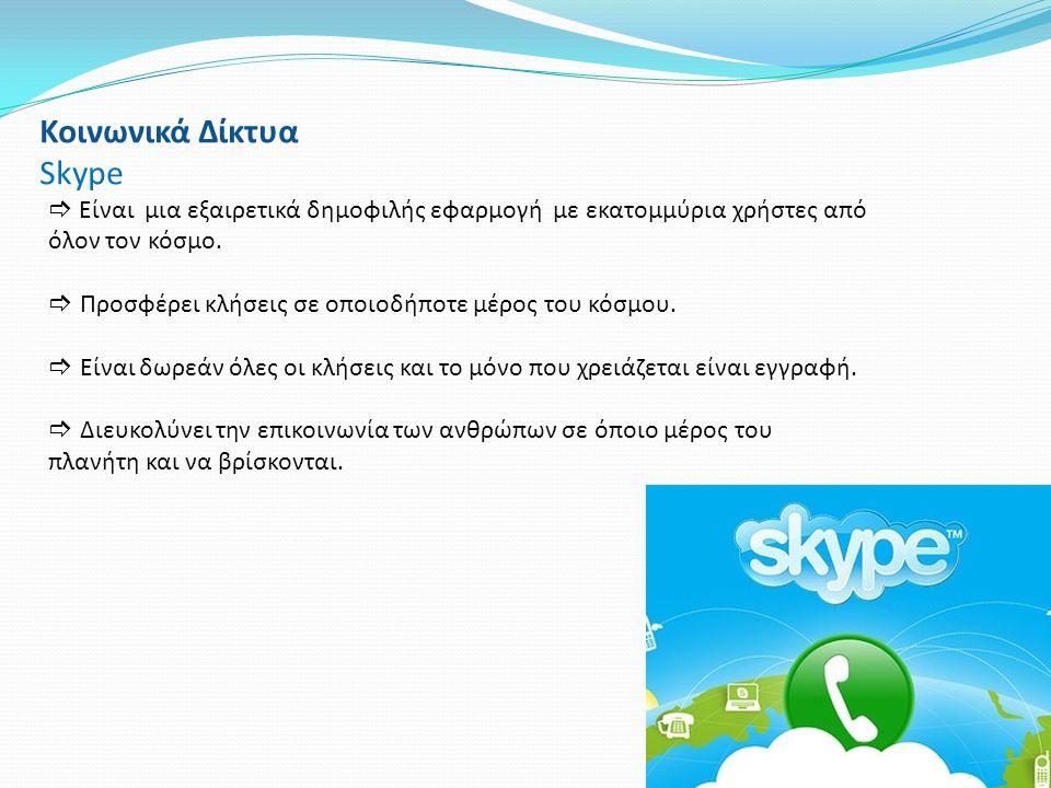 Κοινωνικά Δίκτυα Skype  Είναι μια εξαιρετικά δημοφιλής εφαρμογή με εκατομμύρια χρήστες από όλον τον κόσμο.  Προσφέρει κλήσεις σε οποιοδήποτε μέρος τ