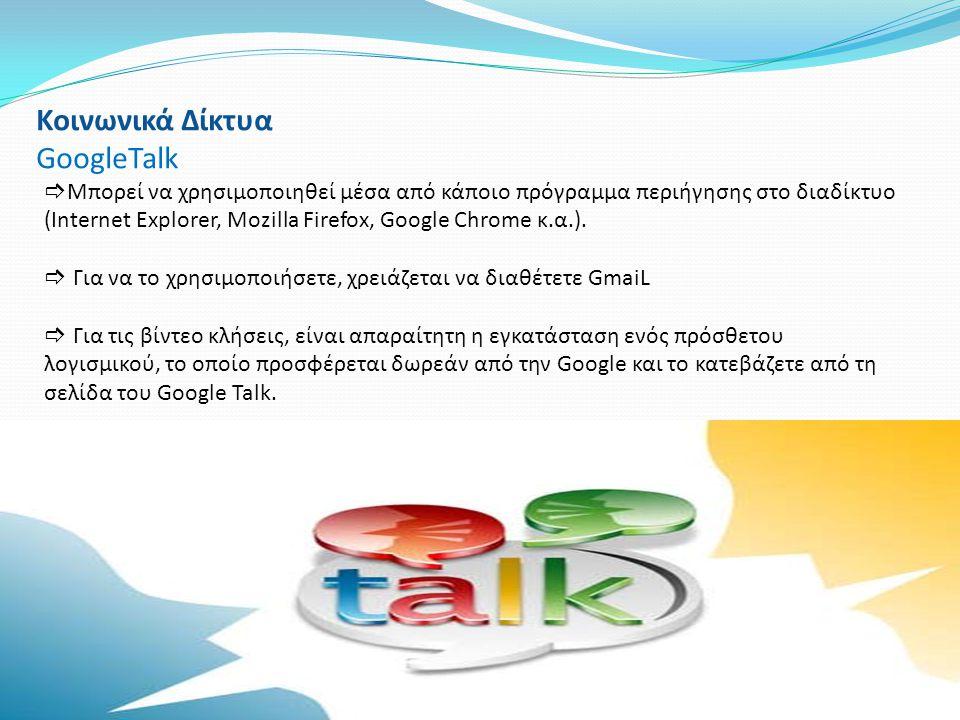 Κοινωνικά Δίκτυα GoogleTalk  Μπορεί να χρησιμοποιηθεί μέσα από κάποιο πρόγραμμα περιήγησης στο διαδίκτυο (Internet Explorer, Mozilla Firefox, Google