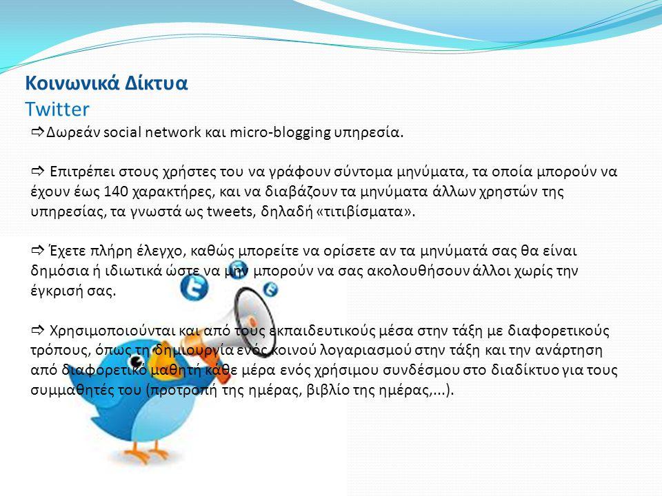 Κοινωνικά Δίκτυα Twitter  Δωρεάν social network και micro-blogging υπηρεσία.  Επιτρέπει στους χρήστες του να γράφουν σύντομα μηνύματα, τα οποία μπορ