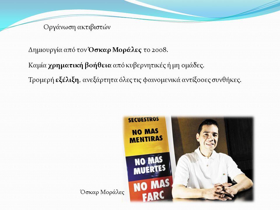 Δημιουργία από τον Όσκαρ Μοράλες το 2008. Καμία χρηματική βοήθεια από κυβερνητικές ή μη ομάδες. Τρομερή εξέλιξη, ανεξάρτητα όλες τις φαινομενικά αντίξ