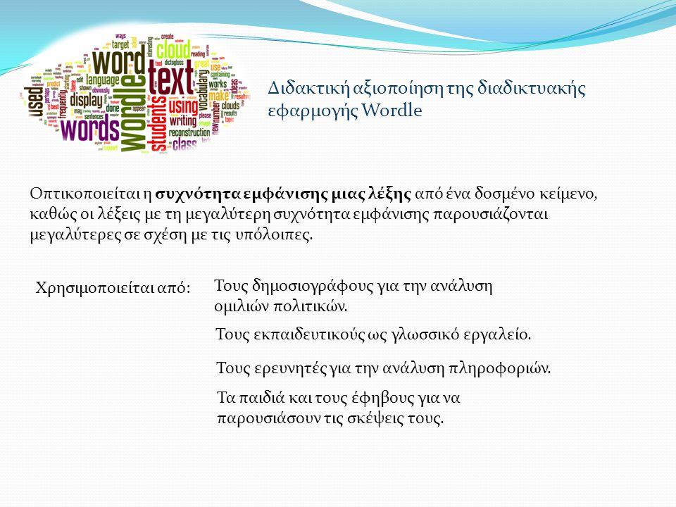 Διδακτική αξιοποίηση της διαδικτυακής εφαρμογής Wordle Οπτικοποιείται η συχνότητα εμφάνισης μιας λέξης από ένα δοσμένο κείμενο, καθώς οι λέξεις με τη
