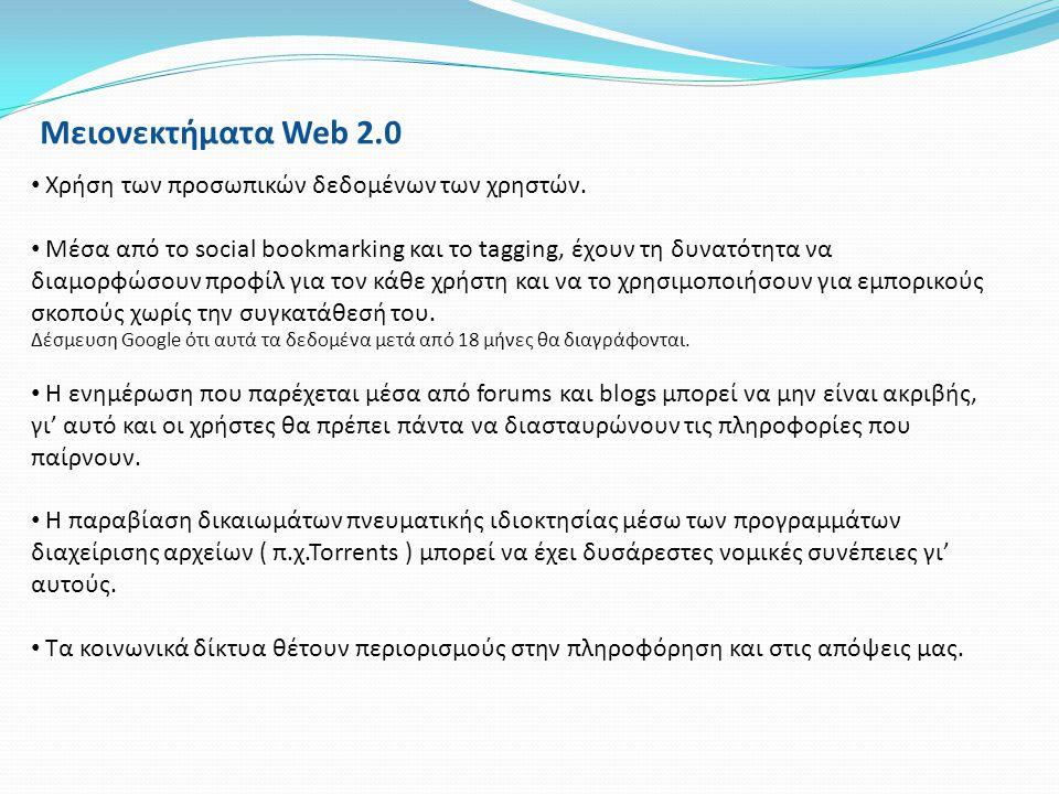 Μειονεκτήματα Web 2.0 • Χρήση των προσωπικών δεδομένων των χρηστών. • Μέσα από το social bookmarking και το tagging, έχουν τη δυνατότητα να διαμορφώσο