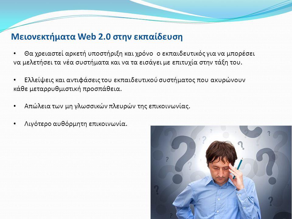 Μειονεκτήματα Web 2.0 στην εκπαίδευση • Θα χρειαστεί αρκετή υποστήριξη και χρόνο ο εκπαιδευτικός για να μπορέσει να μελετήσει τα νέα συστήματα και να