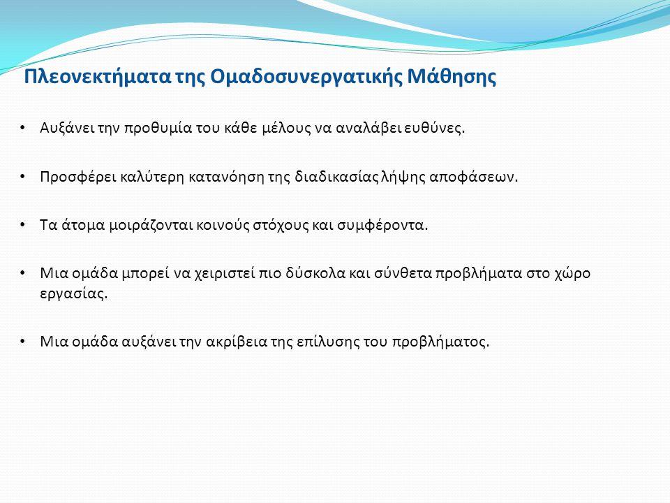 Πλεονεκτήματα της Ομαδοσυνεργατικής Μάθησης • Αυξάνει την προθυμία του κάθε μέλους να αναλάβει ευθύνες. • Προσφέρει καλύτερη κατανόηση της διαδικασίας