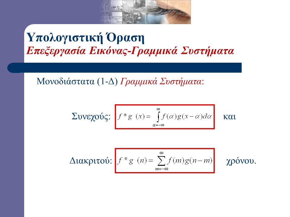 Ομοιομορφικά Φίλτρα στο Πεδίο Συχνοτήτων f(x,y)=r(x,y) i(x,y) δηλαδή γινόμενο δύο διδιάστατων συναρτήσεων όπου: • i(x,y) η συνάρτηση έντασης φωτεινότη