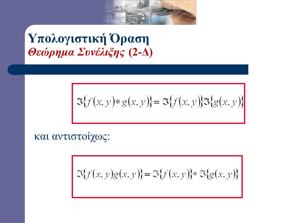 Υπολογιστική Όραση Θεώρημα Συνέλιξης (1-Δ) και αντιστοίχως: