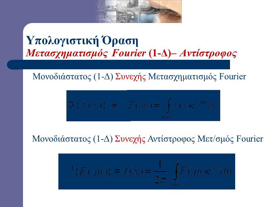 Μονοδιάστατος (1-Δ) Συνεχής Μετασχηματισμός Fourier Υπολογιστική Όραση Μετασχηματισμός Fourier - Ευθύς Διδιάστατος (2-Δ) Συνεχής Μετασχηματισμός Fouri