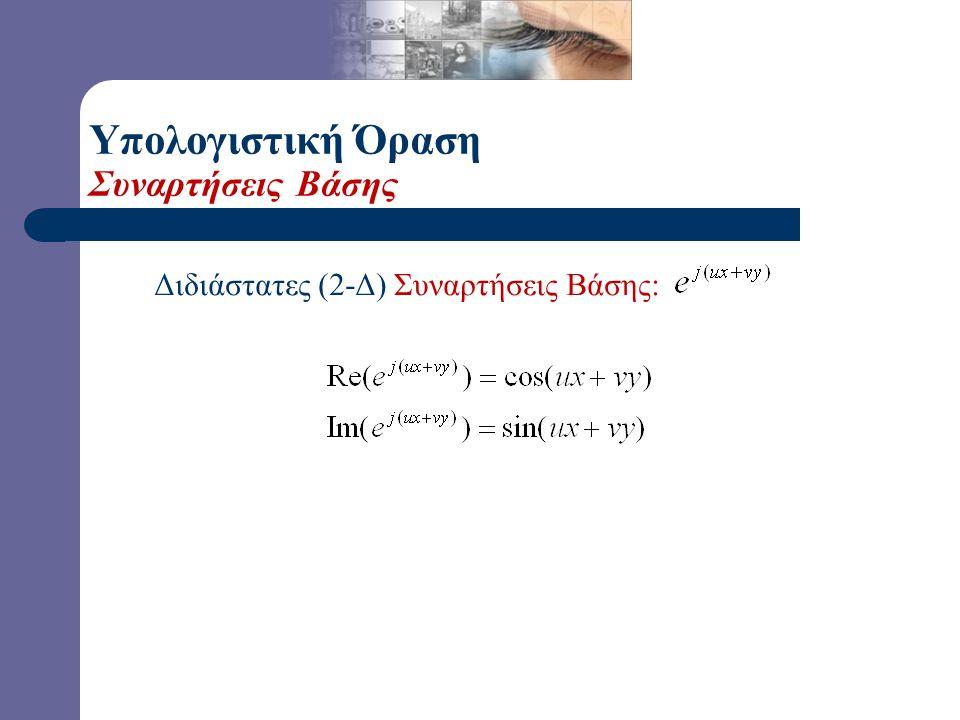 Υπολογιστική Όραση Συναρτήσεις Βάσης Μονοδιάστατες (1-Δ) Συναρτήσεις Βάσης: x – The wavelength is 1/u. – The frequency is u. 1 Μήκος Κύματος:2π/u