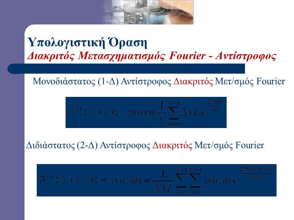 Υπολογιστική Όραση Διακριτός Μετασχηματισμός Fourier - Ευθύς Μονοδιάστατος (1-Δ) Διακριτός Μετασχηματισμός Fourier Διδιάστατος (2-Δ) Διακριτός Μετασχη