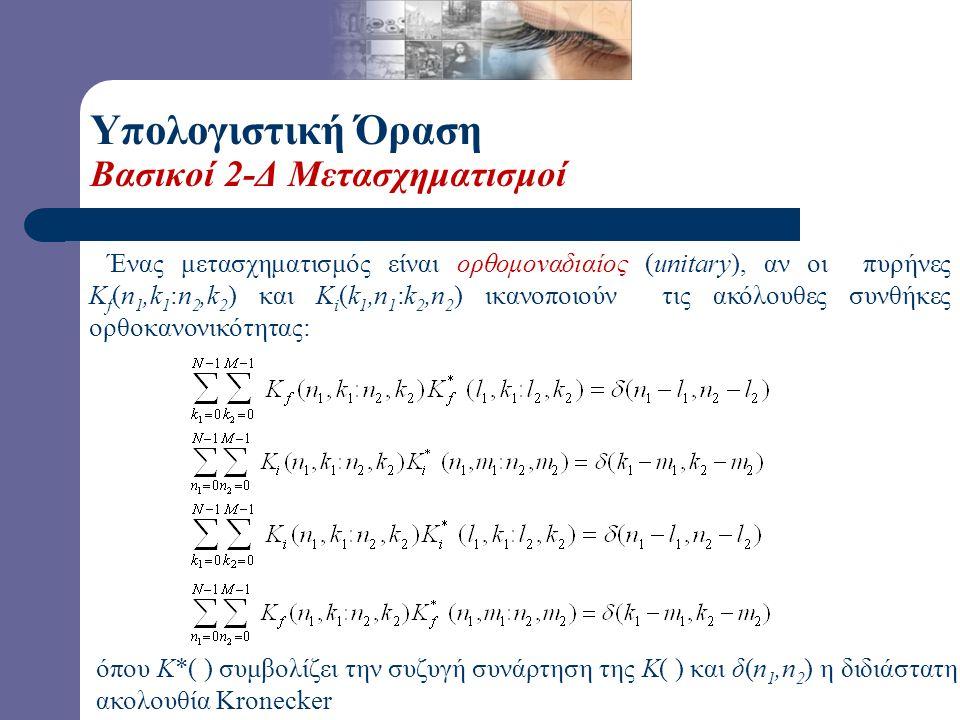 Υπολογιστική Όραση Βασικοί 2-Δ Μετασχηματισμοί Aν g(n 1, n 2 ) είναι ένα διδιάστατο σήμα με περιοχή υποστήριξης [0 Ν-1]  [0 Μ-1] τότε ο ορθός (forwar