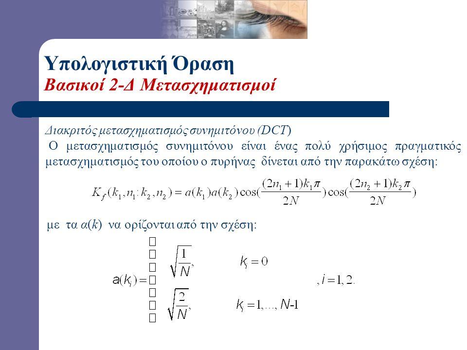 Υπολογιστική Όραση Βασικοί 2-Δ Μετασχηματισμοί Διακριτός μετασχηματισμός Fourier (DFT) Ο πυρήνας του 2-Δ διακριτού μετασχηματισμού Fourier ορίζεται απ