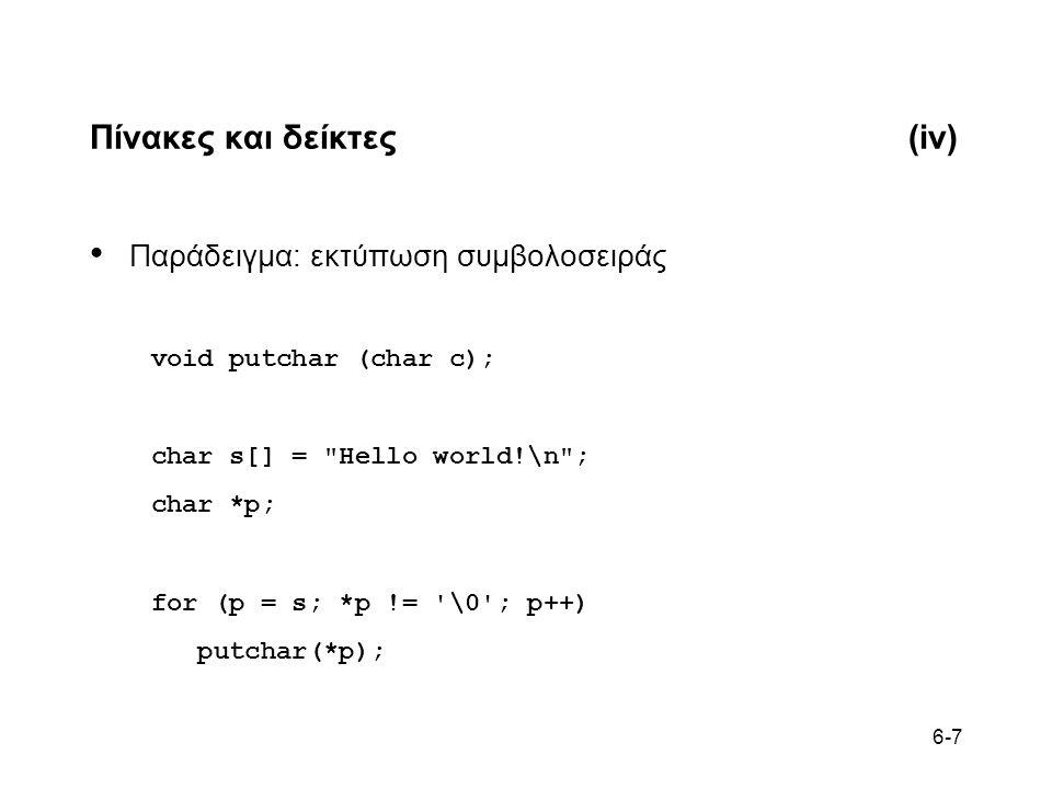 6-7 Πίνακες και δείκτες(iv) • Παράδειγμα: εκτύπωση συμβολοσειράς void putchar (char c); char s[] =