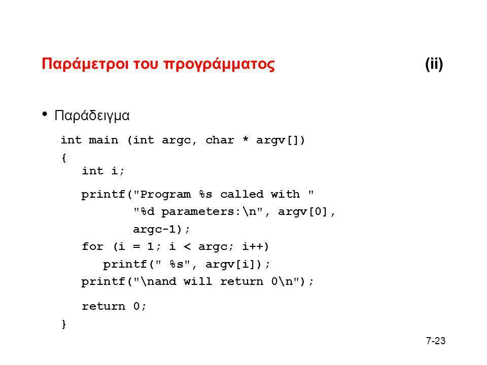 7-23 Παράμετροι του προγράμματος(ii) • Παράδειγμα int main (int argc, char * argv[]) { int i; printf(