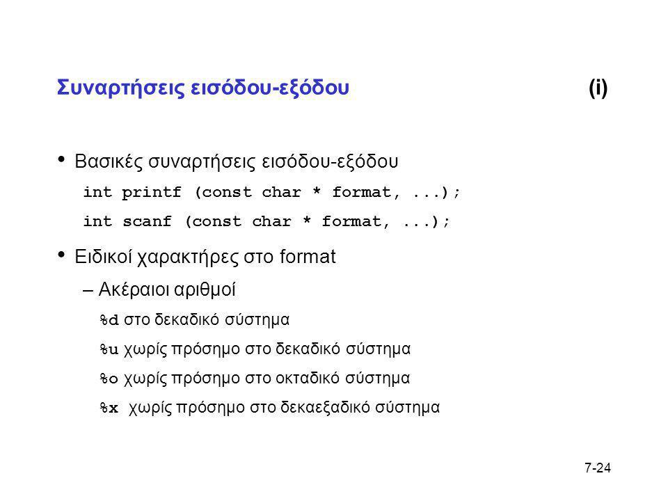 7-24 Συναρτήσεις εισόδου-εξόδου(i) • Βασικές συναρτήσεις εισόδου-εξόδου int printf (const char * format,...); int scanf (const char * format,...); • Ε