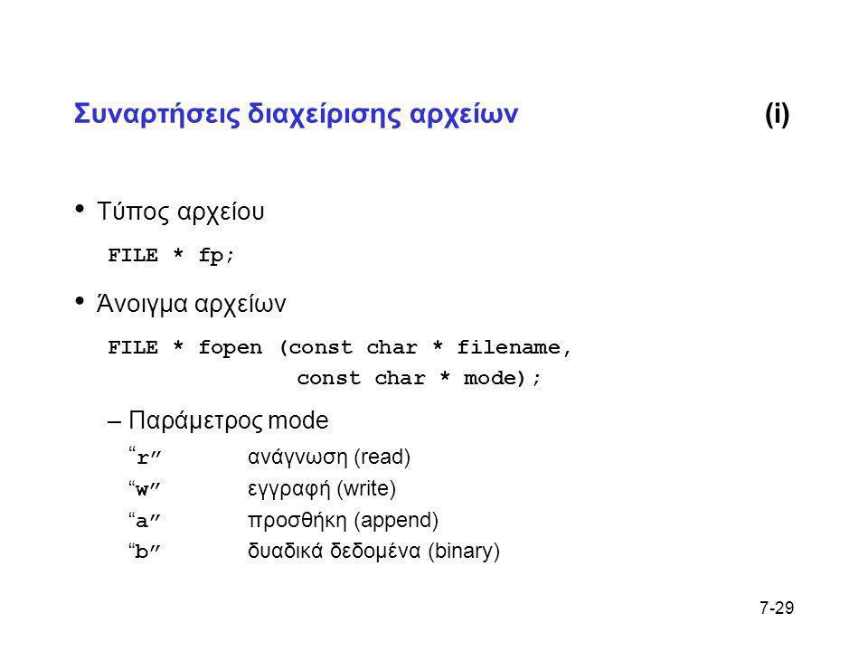 7-29 Συναρτήσεις διαχείρισης αρχείων(i) • Τύπος αρχείου FILE * fp; • Άνοιγμα αρχείων FILE * fopen (const char * filename, const char * mode); –Παράμετ