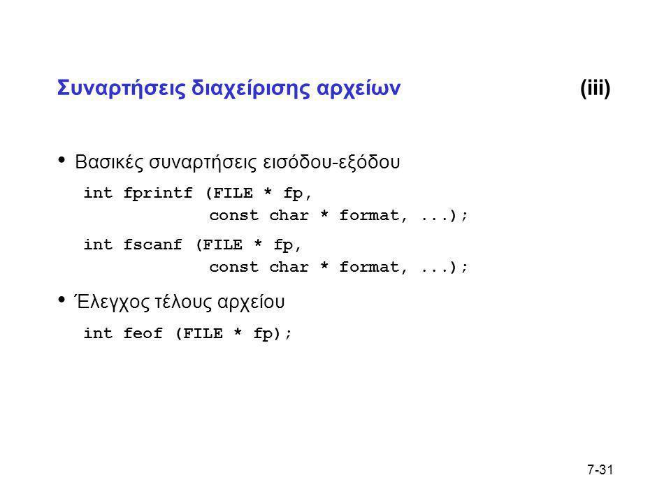7-31 Συναρτήσεις διαχείρισης αρχείων(iii) • Βασικές συναρτήσεις εισόδου-εξόδου int fprintf (FILE * fp, const char * format,...); int fscanf (FILE * fp