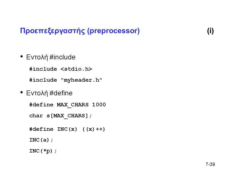 7-39 Προεπεξεργαστής (preprocessor)(i) • Εντολή #include #include #include
