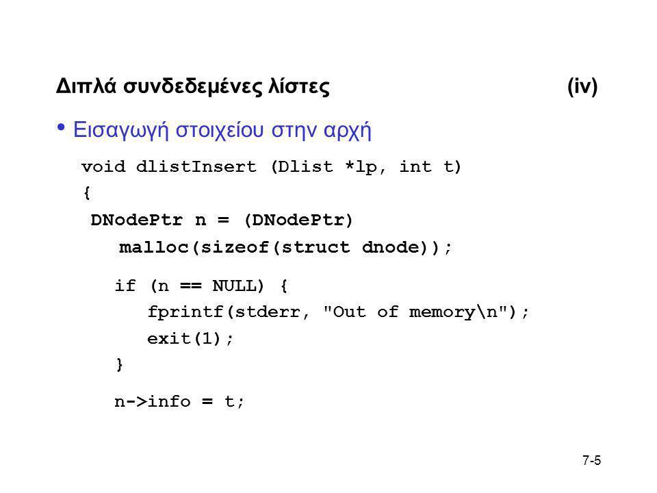 7-5 Διπλά συνδεδεμένες λίστες(iv) • Εισαγωγή στοιχείου στην αρχή void dlistInsert (Dlist *lp, int t) { DNodePtr n = (DNodePtr) malloc(sizeof(struct dn