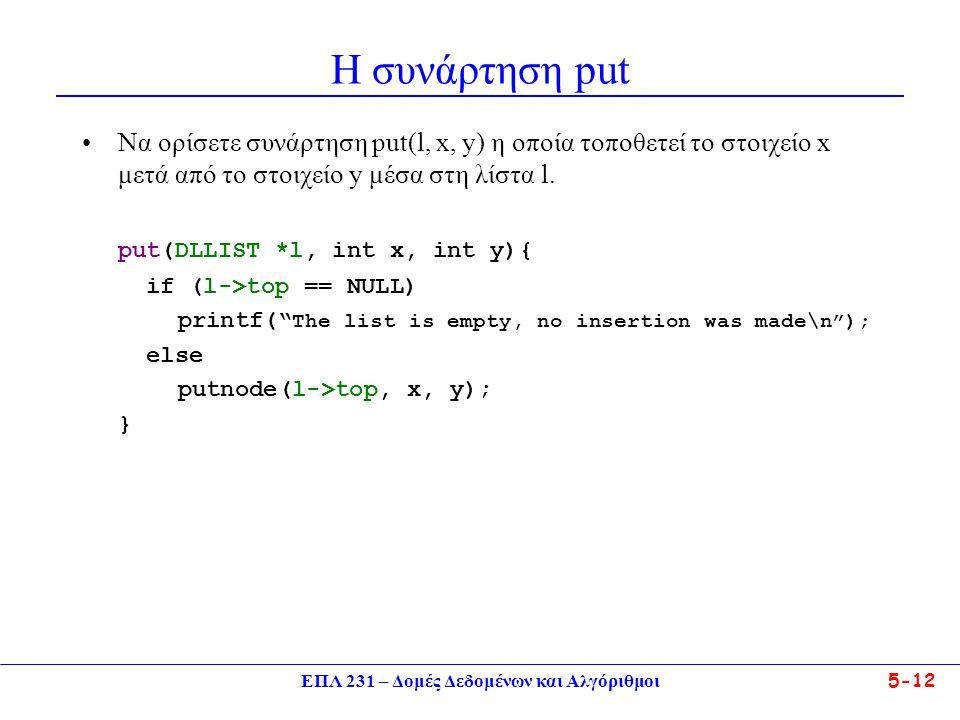 ΕΠΛ 231 – Δομές Δεδομένων και Αλγόριθμοι5-12 Η συνάρτηση put •Να ορίσετε συνάρτηση put(l, x, y) η οποία τοποθετεί το στοιχείο x μετά από το στοιχείο y