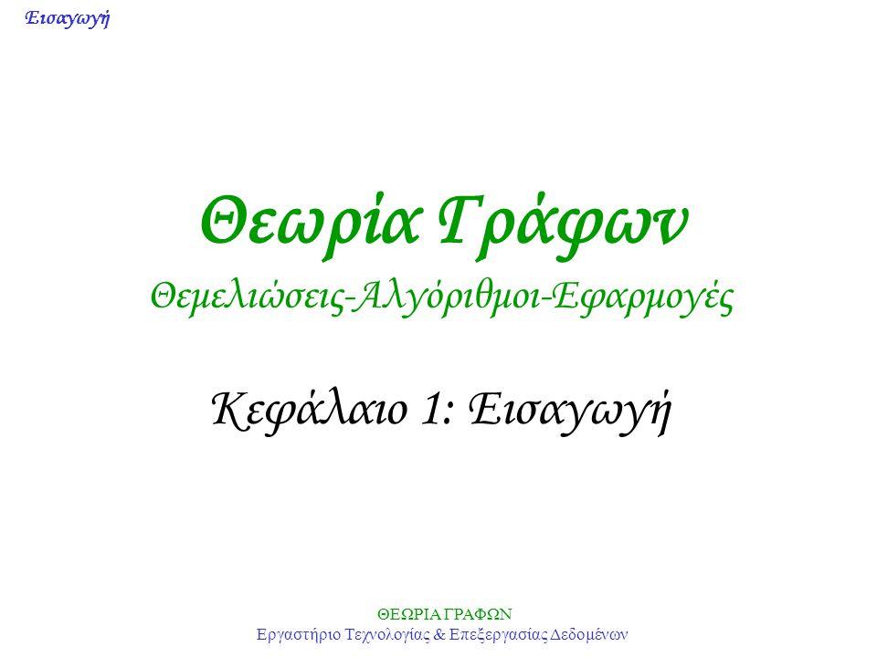 Εισαγωγή ΘΕΩΡΙΑ ΓΡΑΦΩΝ Εργαστήριο Τεχνολογίας & Επεξεργασίας Δεδομένων Βασικές Έννοιες (10) •Για ένα γράφο G, ο κυκλικός υπογράφος με την ελάχιστη τάξη ονομάζεται περιφέρεια g(G).
