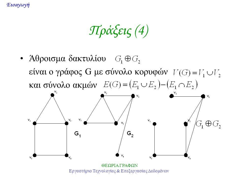 Εισαγωγή ΘΕΩΡΙΑ ΓΡΑΦΩΝ Εργαστήριο Τεχνολογίας & Επεξεργασίας Δεδομένων Πράξεις (4) •Άθροισμα δακτυλίου είναι ο γράφος G με σύνολο κορυφών και σύνολο α