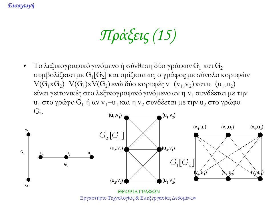 Εισαγωγή ΘΕΩΡΙΑ ΓΡΑΦΩΝ Εργαστήριο Τεχνολογίας & Επεξεργασίας Δεδομένων Πράξεις (15) •Το λεξικογραφικό γινόμενο ή σύνθεση δύο γράφων G 1 και G 2 συμβολ