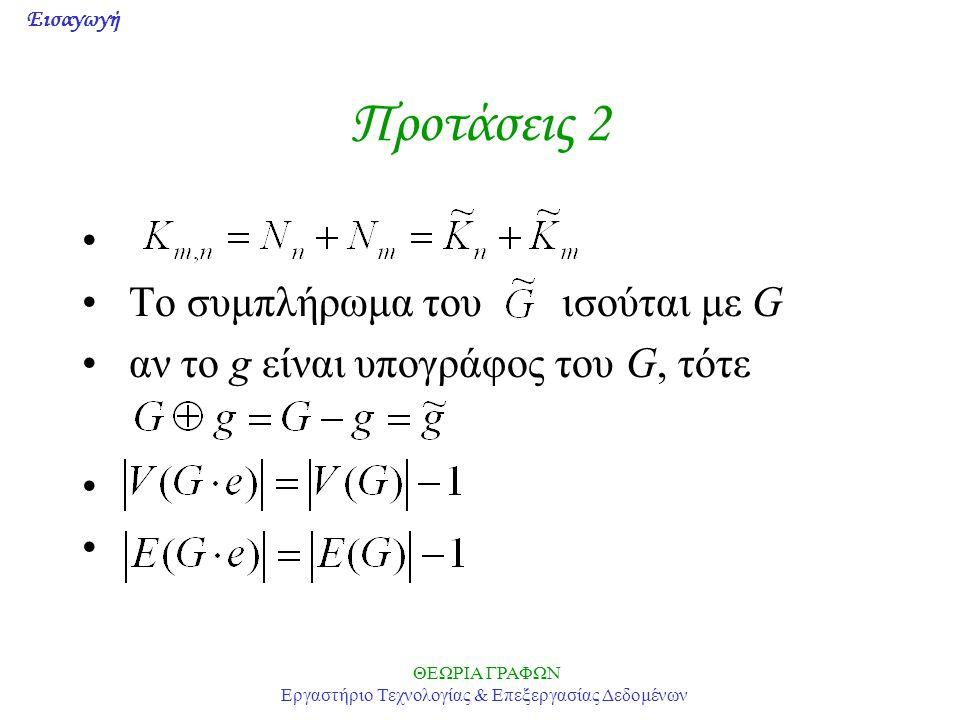 Εισαγωγή ΘΕΩΡΙΑ ΓΡΑΦΩΝ Εργαστήριο Τεχνολογίας & Επεξεργασίας Δεδομένων Προτάσεις 2 • • Το συμπλήρωμα τουισούται με G • αν το g είναι υπογράφος του G,