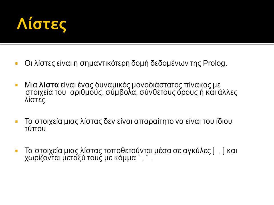  Παραδείγματα Λιστών σε Prolog  [maria, 8,ball, house].