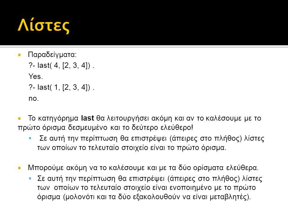  Παραδείγματα: ?- last( 4, [2, 3, 4]). Yes. ?- last( 1, [2, 3, 4]). no.  Το κατηγόρημα last θα λειτουργήσει ακόμη και αν το καλέσουμε με το πρώτο όρ