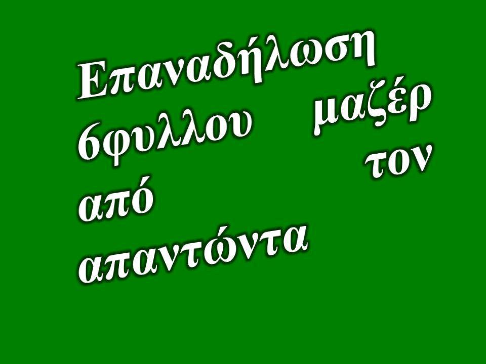 11 P 11 P P 11 ♠ Κ64 ♥ ΑJ9752  4 ♣ Q98 22 ♠ Α852 ♥ Q6  75 ♣ ΑΚJ64 Δεν έχει 3φυλλη κούπα αλλά δεν ξέρει ότι η δική μου είναι 6φυλλη.