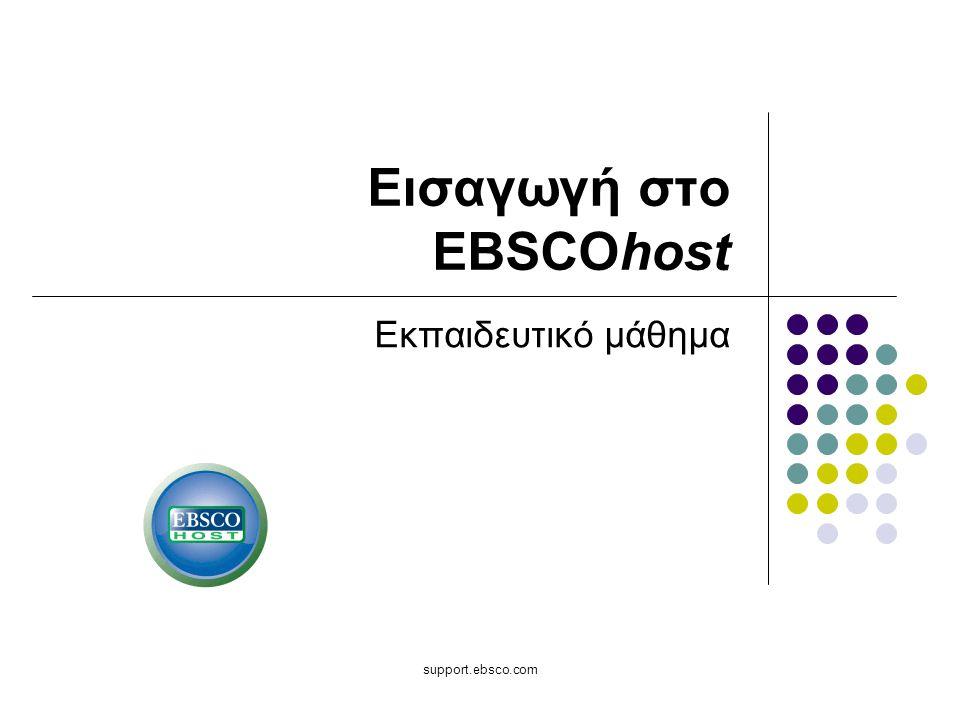 support.ebsco.com Εισαγωγή στο EBSCOhost Εκπαιδευτικό μάθημα