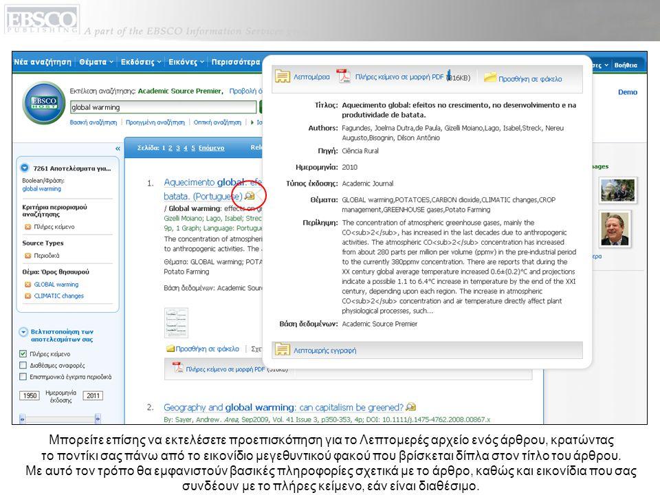 Μπορείτε επίσης να εκτελέσετε προεπισκόπηση για το Λεπτομερές αρχείο ενός άρθρου, κρατώντας το ποντίκι σας πάνω από το εικονίδιο μεγεθυντικού φακού που βρίσκεται δίπλα στον τίτλο του άρθρου.
